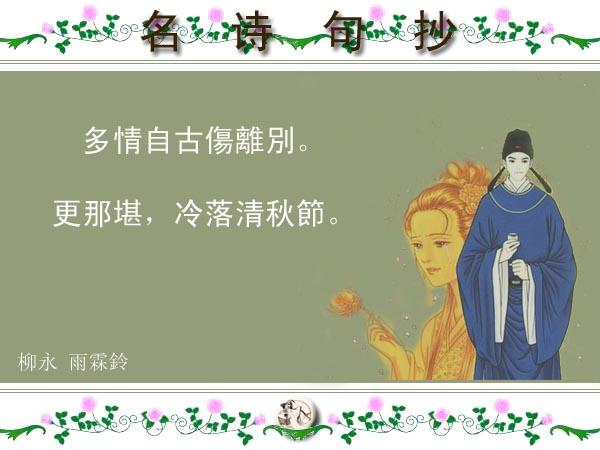 名诗句抄【精美图文】 - 無為居士 - 無為齋