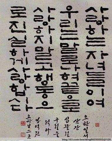 """汉字派生出的朝鲜""""窗花文"""" - boshang86590002@126 - 七彩的愚钝"""