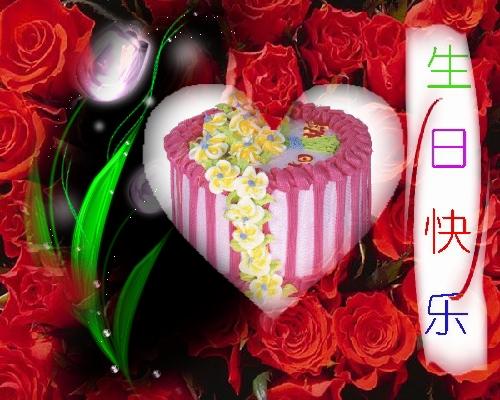 最新生日快乐素材【一】 - 博雅轩 - 室雅人和 知足常乐