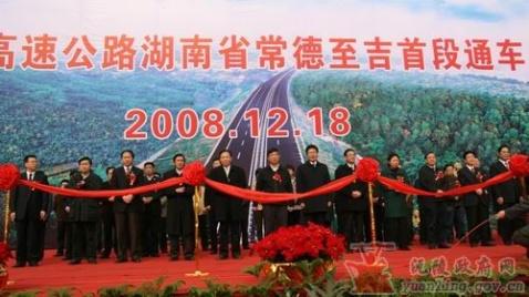 [新闻] 20081218,常吉高速公路通往湘西......(2) - 路人@行者 - 路人@行者