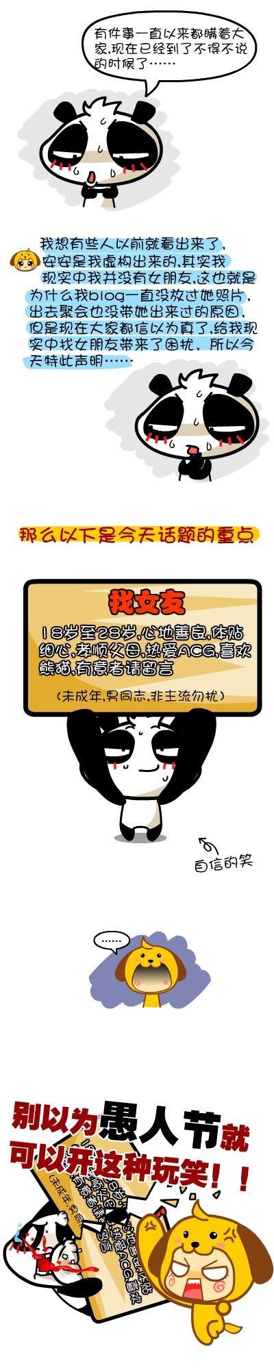 告白 - 林无知 - nonopanda的博客