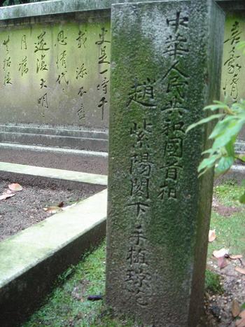 在奈良访鉴真和尚墓 - 贺卫方 - 贺卫方的博客