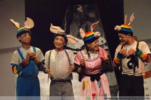 《彩虹猪Ⅱ梦幻魔方》成功首演 - dongfangxianfeng - 北京東方先鋒劇場隨時歡迎您的各種打擾