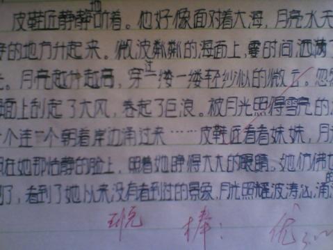 的字没有结构,笔画不规范   苏宁也要努力   柳树的字没有结构,笔画