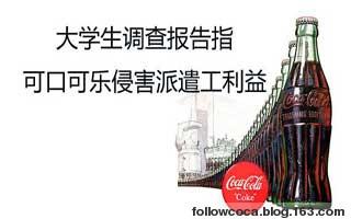 可口可乐公司劳务派遣用工违法证据确凿吗? - followcoca - 大学生关注可口可乐小组博客