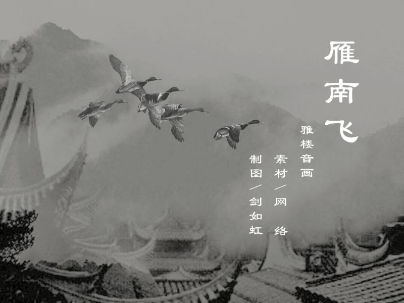 原创七律·秋雁·诗三首 - 胡峰(国峰) - 剑指五洲,笔扫千军,气贯长虹,音绕乾坤