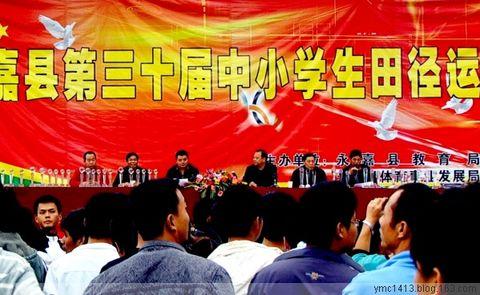 [原创]永嘉县:第三十届中小学生田径运动会谢幕-刷新六项县纪录 - 人文教育 - 天下温州人---敢为天下先