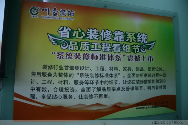 """川豪公司""""系统装修标准体系""""发布 - 廖老师 - 成都市建筑装饰协会-86273832"""