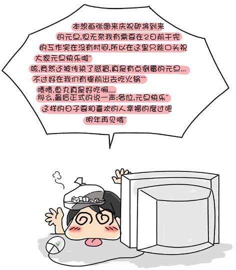元旦快乐! - 小步 - 小步漫画日记