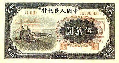 建国以来发行的人民币各套欣赏 - 郝建树 - 温馨家园