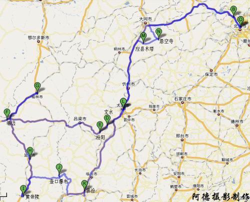 北京陕西自驾路书及攻略 - 阿德 - 图说北京(阿德摄影)BLOG