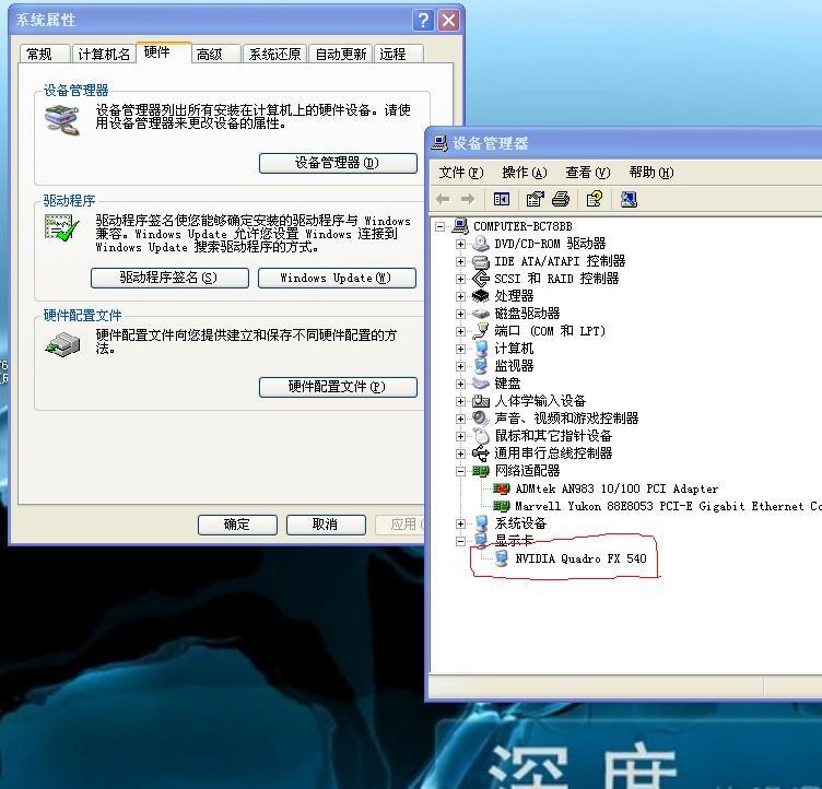 GF6600 GE 软改成Quadro FX5 40 专业显卡 - smython - DeWay的博客
