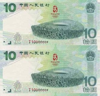 网友爆奥运纪念钞是错币 天坛在上坛顶在下