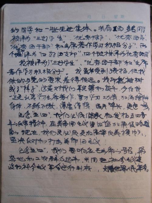 五四运动九十周年有感 - 曹凤岐 - 曹凤岐的博客
