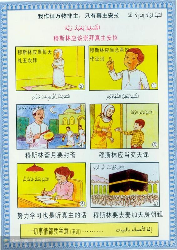穆斯林图说伊斯兰基本知识 - wawj3 - 知足常乐