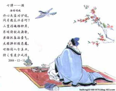 七律——酒 - 海鸥唱晚 - haifeng351881979的博客