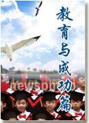 百家讲坛-教育与成功全文在线阅读
