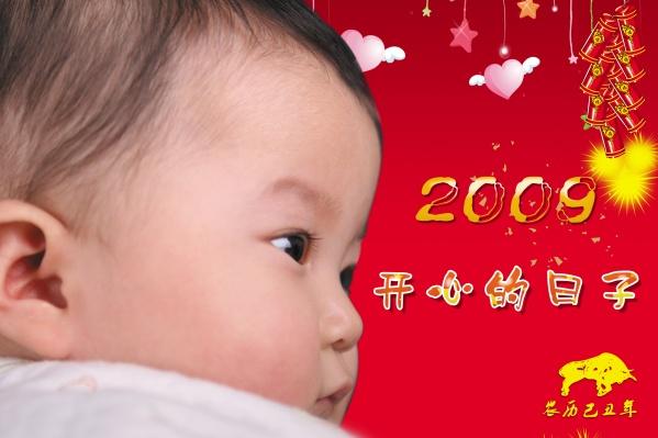 开心2009台历秀(2)终稿 - 开心 - 开心的日子
