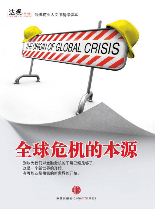 全球危机的本源 - 恒明 - 恒明经管书