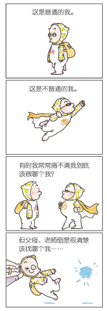 《绝对小孩2》四格漫画选载二十九 - 朱德庸 - 朱德庸 的博客