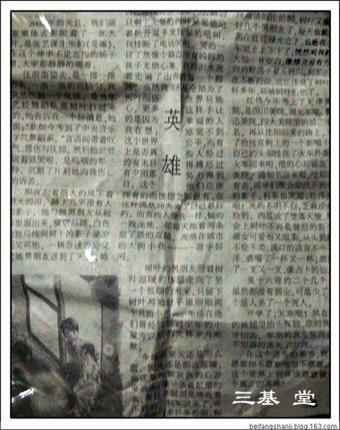 英雄!(原创) - 王壹 - 三基 堂