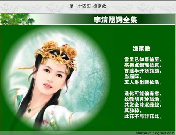 引用 引用 李清照词全集(组图) - Guowu高山流水 - 高山流水Guowu的博客