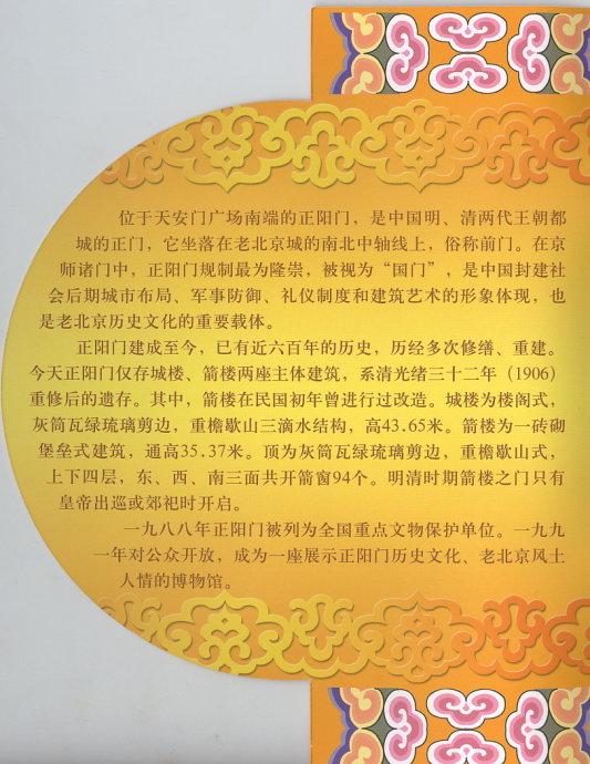 了解北京正阳门的历史 - 懒蛇阿沙 - 懒蛇阿沙的博客