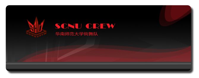我们努力着,因为我们热爱它~! - S.C.N.U. crew -