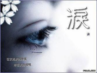 你的眼泪...