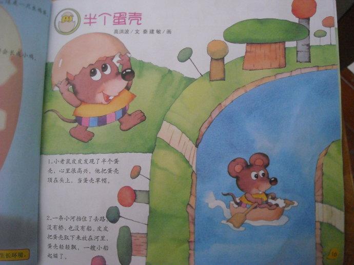 故事《半个蛋壳》 - xycxueliban - 新砚池幼儿园雪梨班博客