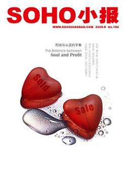 09年第八期《利润与心灵的平衡》——县官升厅… - soho小报 - SOHO小报的博客