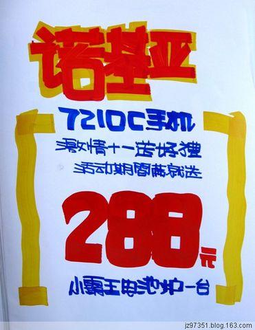 手机海报 手绘手机POP海报 超市POP海报