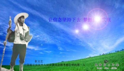 黄河落天走东海 万里写入胸怀间--记国画家靳文艺 - 文艺夜画 - 文 艺 夜 画