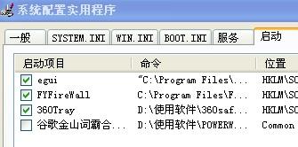 管好win系统启动项 - zhutao7589 - zhutao7589的博客