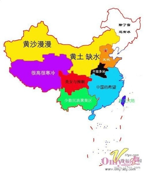 一份没人敢看的中国地图 娱乐一下 - 慧@慧 - 雾中星点