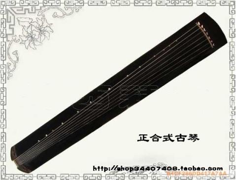 古人云:难弹易忘不中听? - wangzhengguqin - 王政的古琴博客