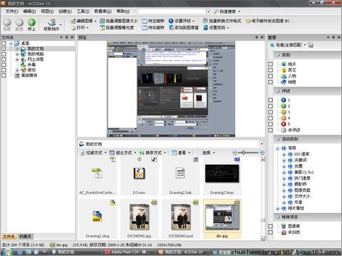 《我的电脑软件》 - TURE love ZSC - TURE love ZSC