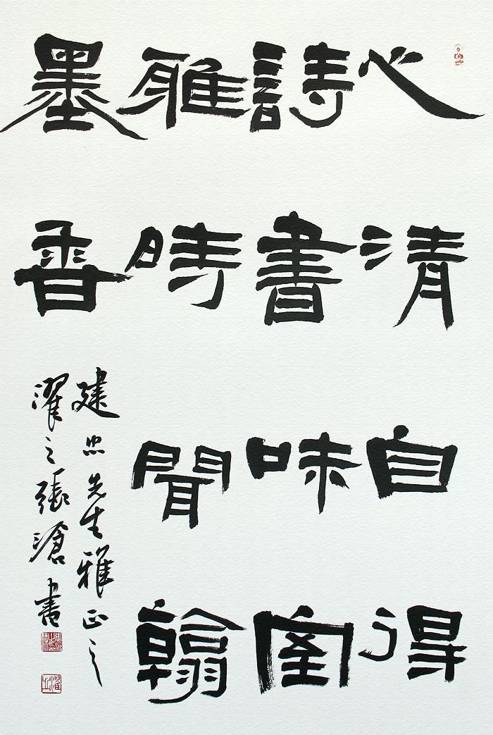 拈花微笑的张沧 - 平湖墨客 - 颜建国的书画评论和文学原创博客