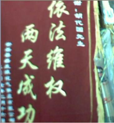 2.民间维权大侠案例第二集 液化气公司维权成功 - 维权斗士胡代国工作室 - 胡代国的博客