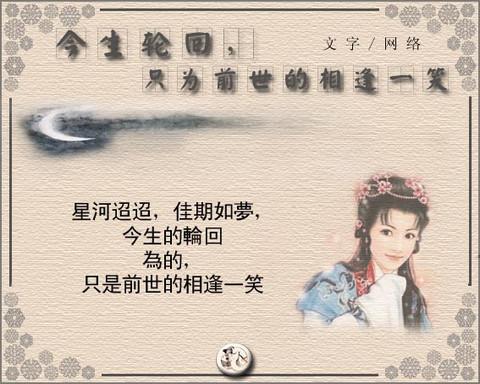 引用 今生轮回只为前世的相逢一笑 - qingfengjian200705 - 我的博客的博客