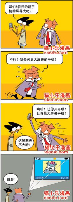 (漫画)猫3狗4——超大屏幕手机 (转) - 沫儿 - 零点式、旋转  .废墟