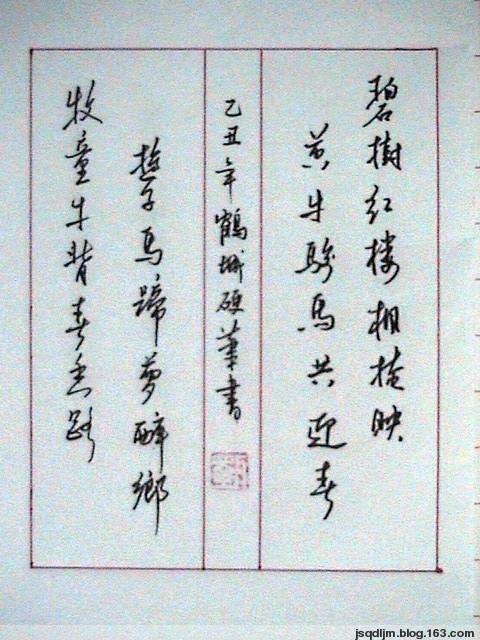 (原创)QD鹤城硬笔书法(45) - qd鹤城 - QD鹤城的博客