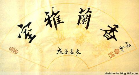 原创   翟顺和的字室雅兰香 - 翟顺和 - 悠然见南山