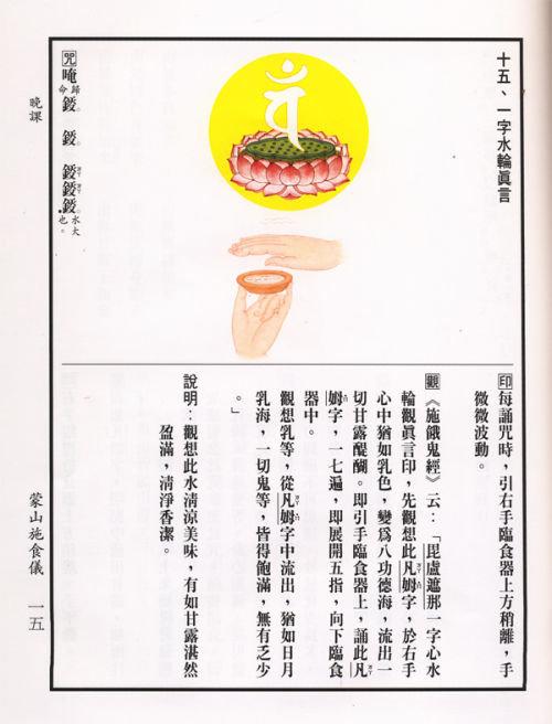蒙山施食仪标准本 - 寒天冷月 - 寒天冷月的博客