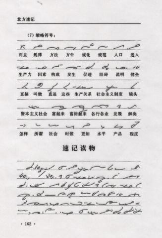 """跟我学《北方速记》第九章  - 速记天地 - 速记天地 宣传""""手写速记"""" 的 阵地"""