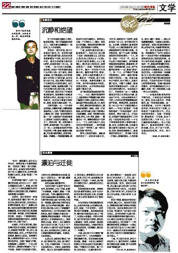 """《时代信报》的专栏""""蝶影抄"""" - 赵焰 - 赵焰的博客"""