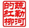 醉月魂【一】(疏勒河的红柳原创) - 疏勒河的红柳 - 疏勒河的红柳