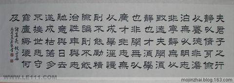 我的收藏:刘体隶书仿真珍品 - 松竹生源 - 松竹生源博客