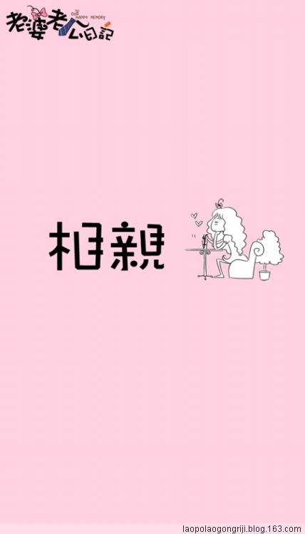 ④相親 - 心忆漫记 -
