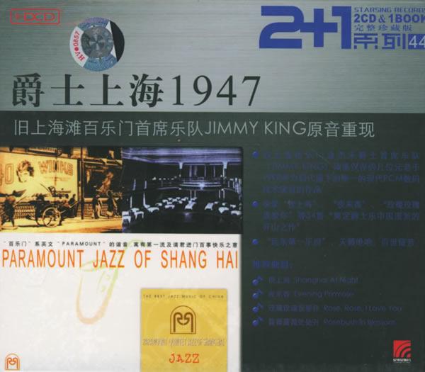 旧上海滩百乐门首席乐队Jimmy King《爵士上海1947》 - kklaodai - kklaodai的博客